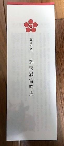 錦天満宮 - 京都市/京都府 の授与品。錦天満宮さまの... by せろり. | Omairi(おまいり)