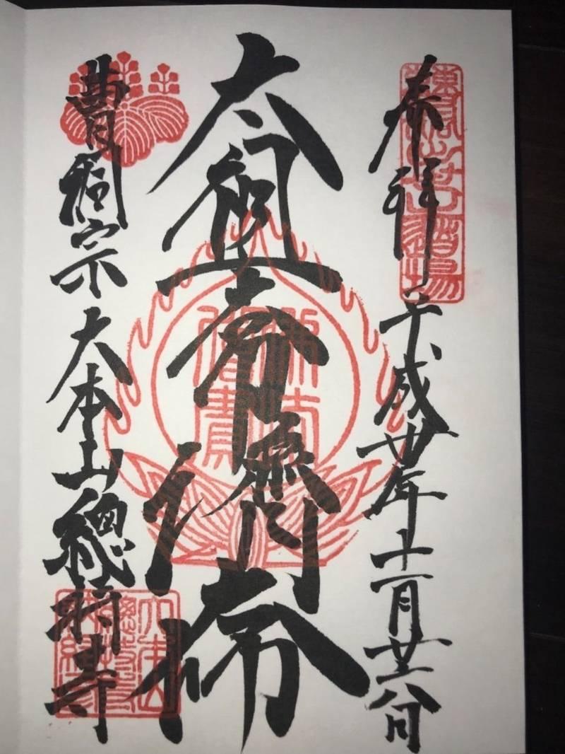 總持寺 - 横浜市/神奈川県 の御朱印。總持寺でいただ... by とと | Omairi(おまいり)