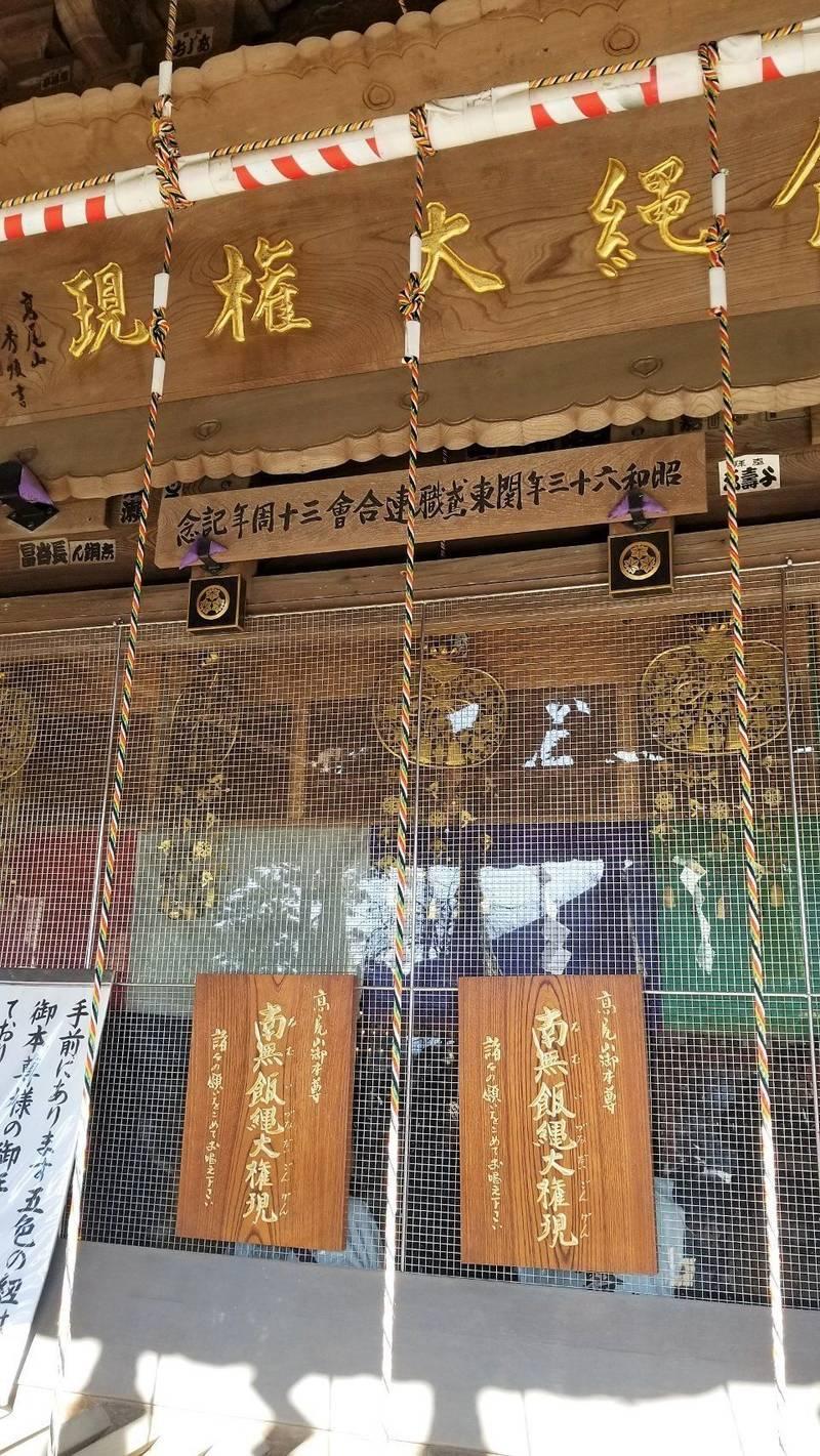 高尾山薬王院 - 八王子市/東京都 の見どころ。八王子... by ボブ   Omairi(おまいり)