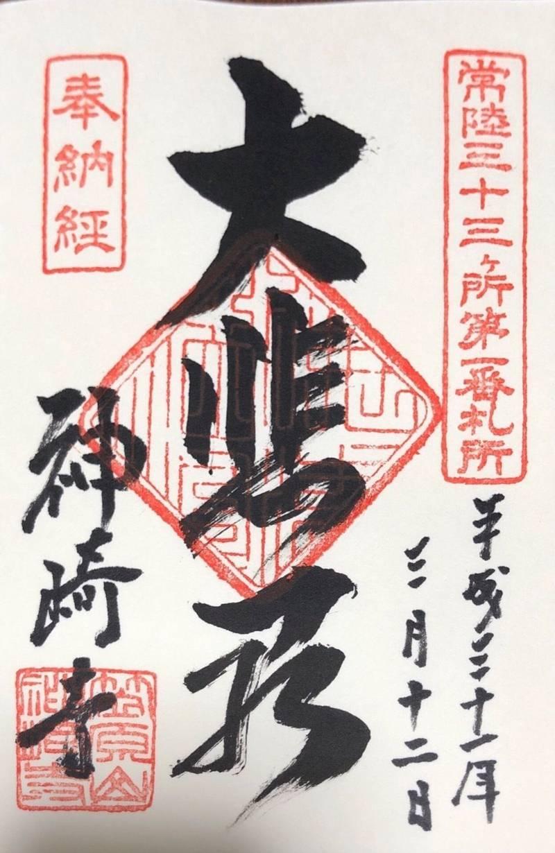 神崎寺  (開運水戸不動尊) - 水戸市/茨城県 の御... by ただ | Omairi(おまいり)