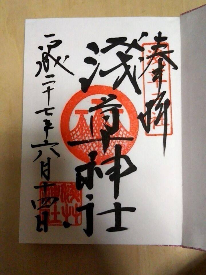 浅草神社 - 台東区/東京都 の御朱印。浅草に寄るのは... by 大平むつき | Omairi(おまいり)