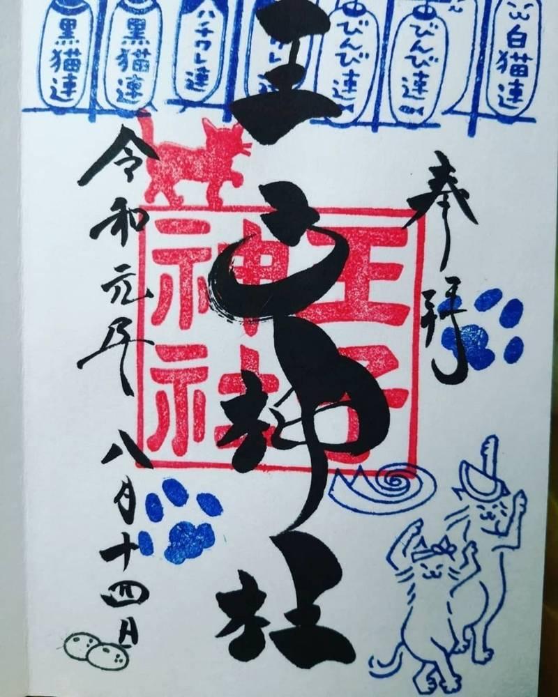 王子神社 (猫神さん) - 徳島市/徳島県 の御朱印。... by すだちゅ~る | Omairi(おまいり)