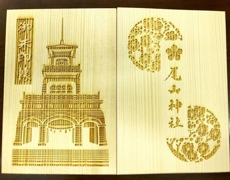 尾山神社 - 金沢市/石川県 の授与品。ずっと欲しかっ... by 凜蔵 | Omairi(おまいり)