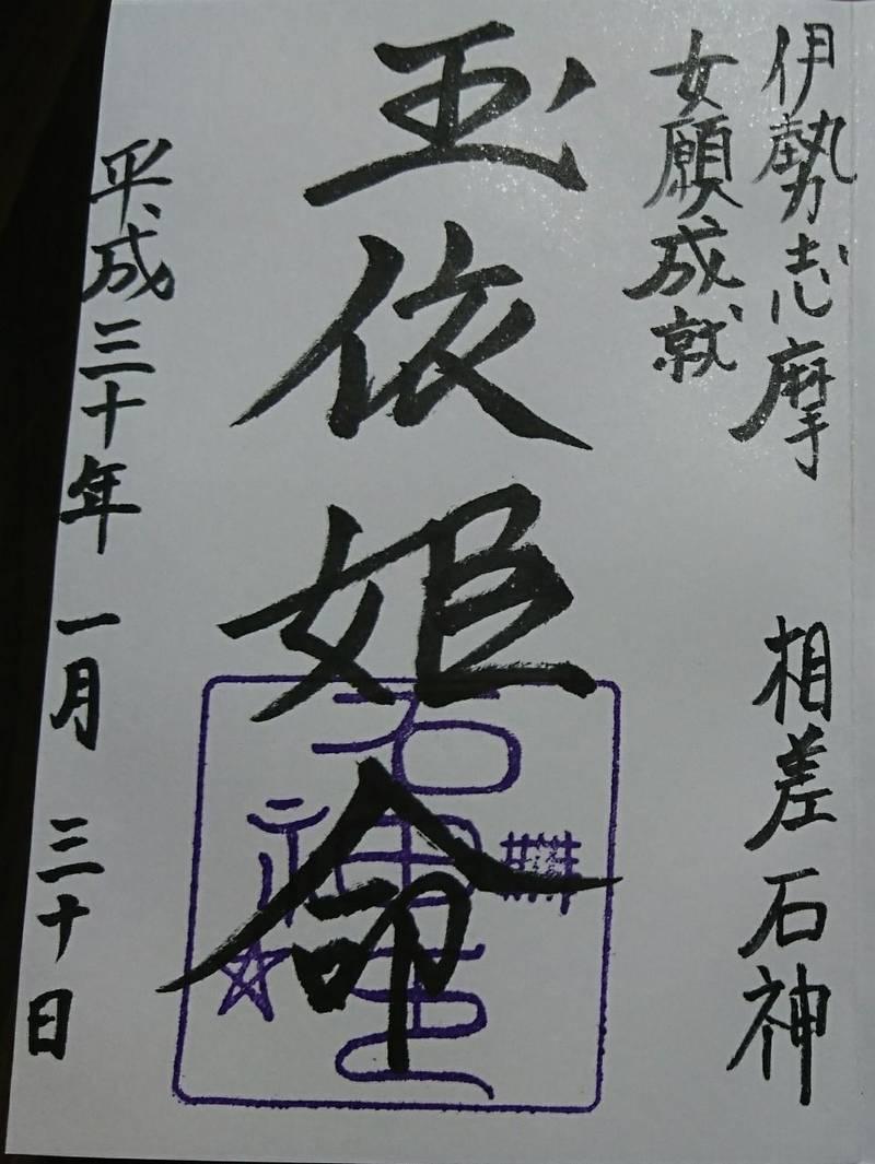 神明神社 (石神さん) - 鳥羽市/三重県 の御朱印。... by なちゅみ | Omairi(おまいり)