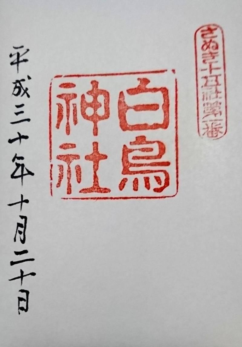 白鳥神社 - 東かがわ市/香川県 の御朱印。今日は朝か... by KOTETSU0204   Omairi(おまいり)