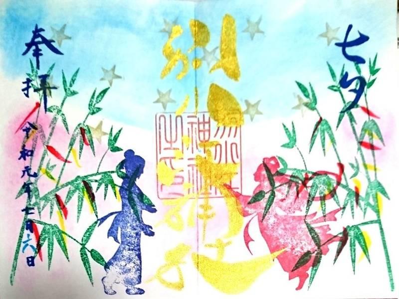 別小江神社 - 名古屋市/愛知県 の御朱印。別小江神社... by KOTETSU0204 | Omairi(おまいり)