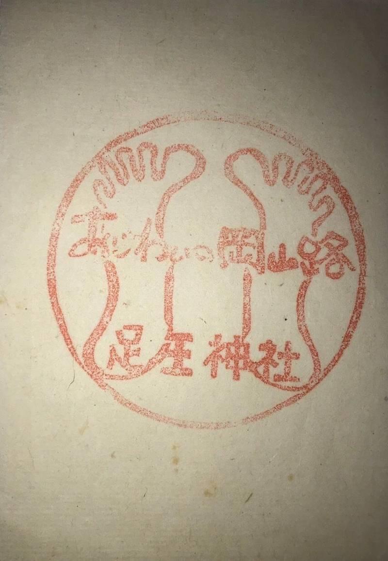 足王神社 - 赤磐市/岡山県 の授与品。御朱印をいただ... by .+*:゚Ree.+*:゚ | Omairi(おまいり)