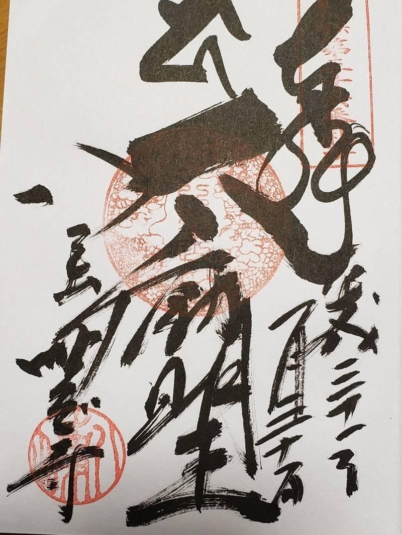 興正寺  (八事観音) - 名古屋市/愛知県 の御朱印... by FY | Omairi(おまいり)