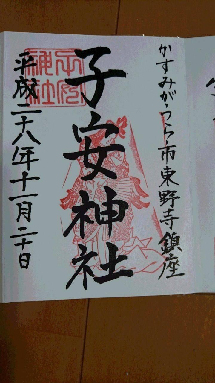 子安神社 - かすみがうら市/茨城県 の御朱印。かすみ... by たけちゃん   Omairi(おまいり)