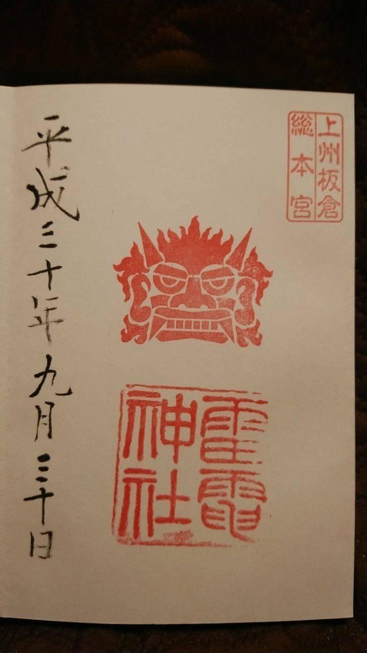 雷電神社 - 邑楽郡板倉町/群馬県 の御朱印。関東三大... by zukasama | Omairi(おまいり)
