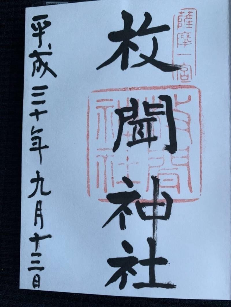 枚聞神社 - 指宿市/鹿児島県 の御朱印。御神殿の後ろ... by 馨 | Omairi(おまいり)