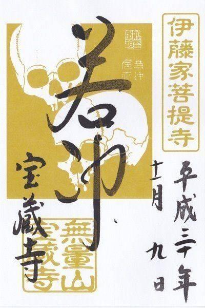 宝蔵寺 - 京都市/京都府 の御朱印。2018.11.... by rieko | Omairi(おまいり)