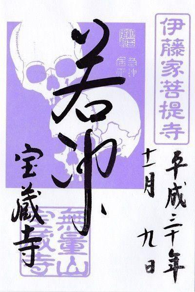 宝蔵寺 - 京都市/京都府 の御朱印。2018.11.... by rieko   Omairi(おまいり)