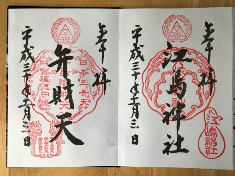 江島神社 - 藤沢市/神奈川県 の御朱印。見開きでお願... by kuri87328 | Omairi(おまいり)