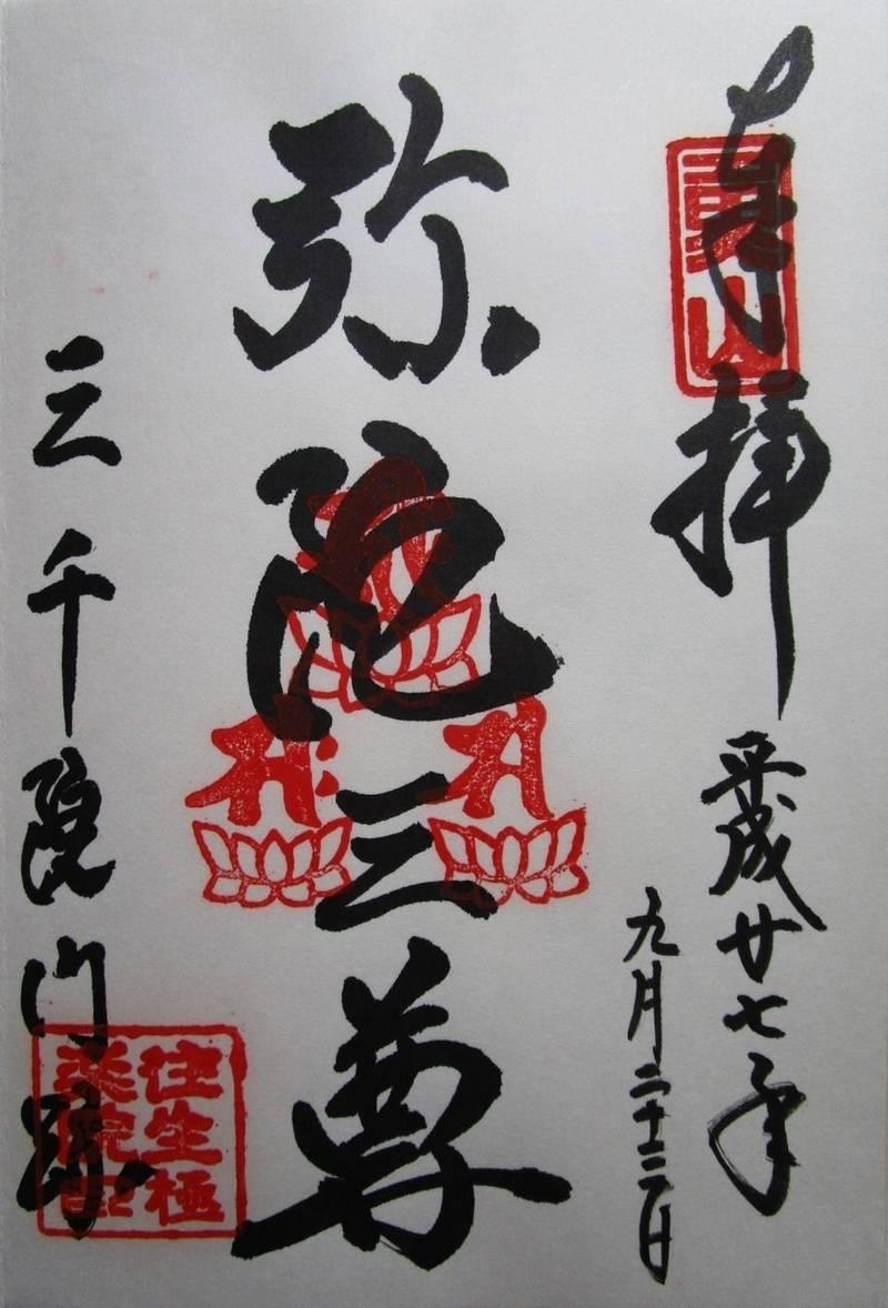 三千院 - 京都市/京都府 の御朱印。三千院(往生極楽院) by 貴   Omairi(おまいり)