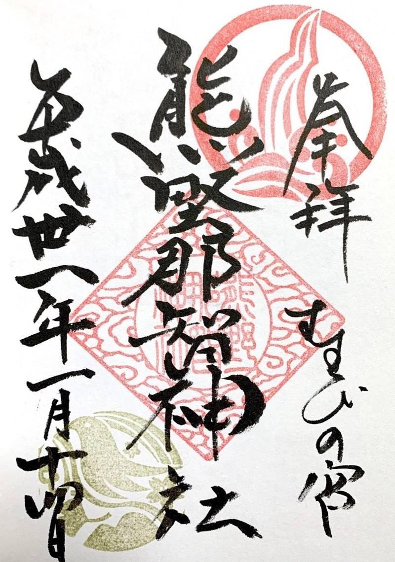 熊野那智神社 - 名取市/宮城県 の御朱印。名取市の那... by へーぺー | Omairi(おまいり)