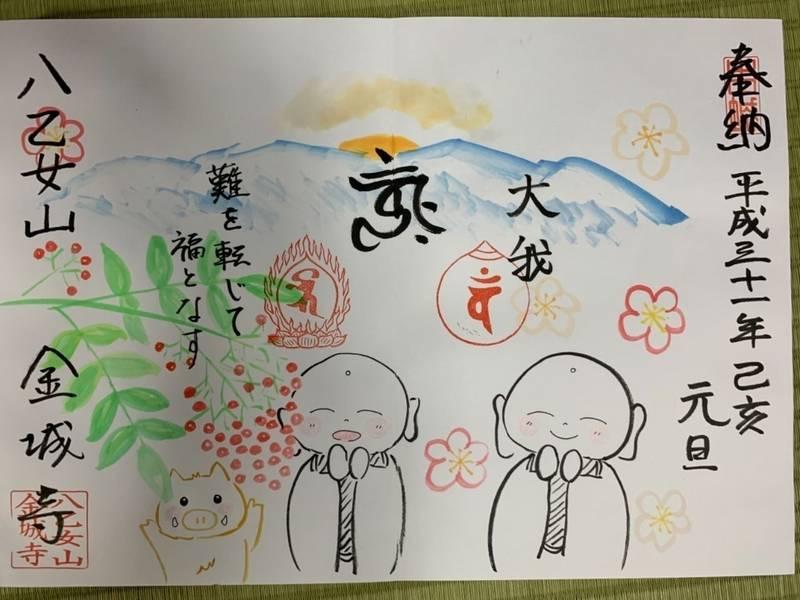 金城寺 - 南砺市/富山県 の御朱印。一緒に伺った父が... by おや | Omairi(おまいり)