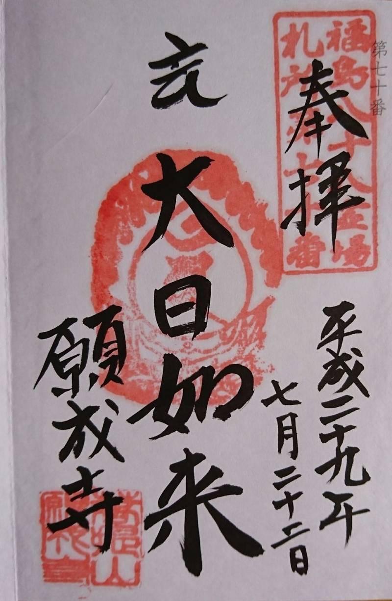 白水阿弥陀堂 - いわき市/福島県 の御朱印。見本とし... by あけみ | Omairi(おまいり)