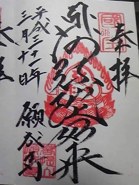 白水阿弥陀堂 - いわき市/福島県 の御朱印。白水阿弥... by ひでさん | Omairi(おまいり)