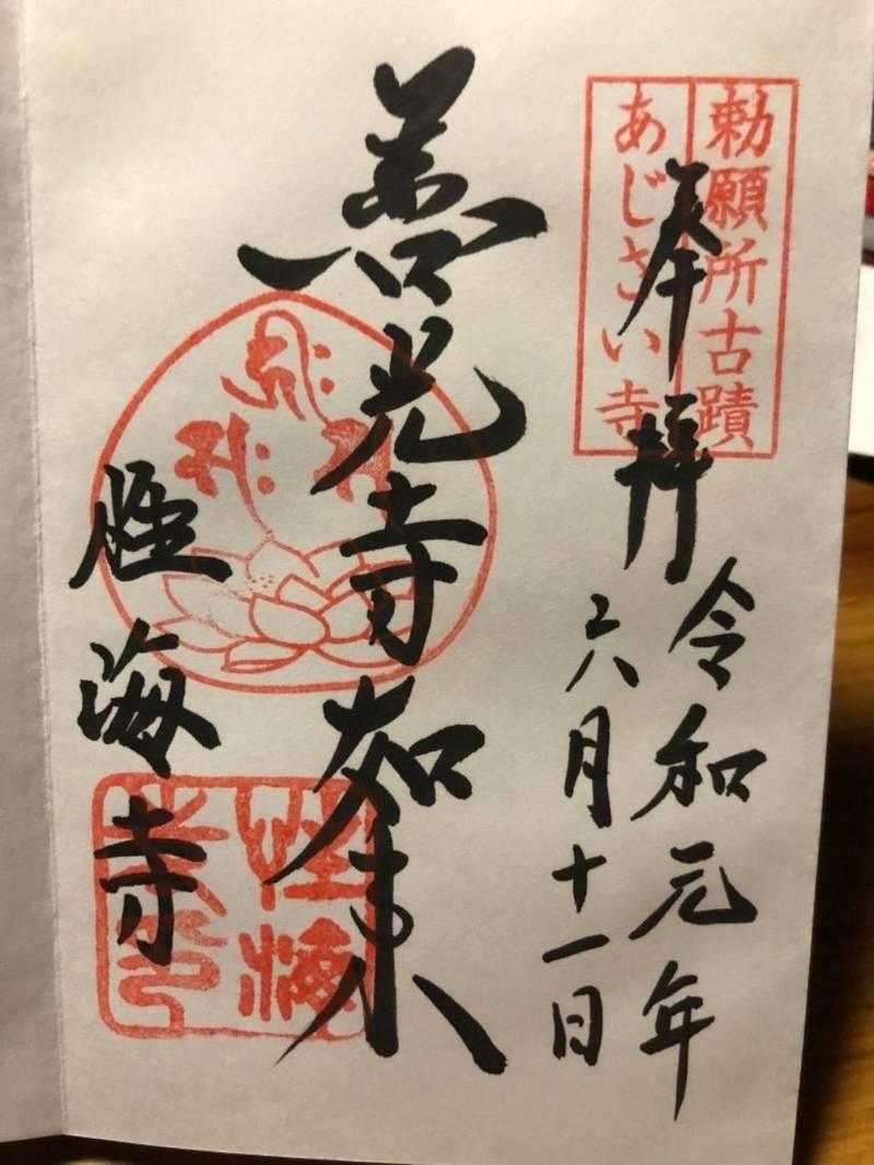 性海寺 - 稲沢市/愛知県 の御朱印。紫陽花がとても綺... by でんでん | Omairi(おまいり)