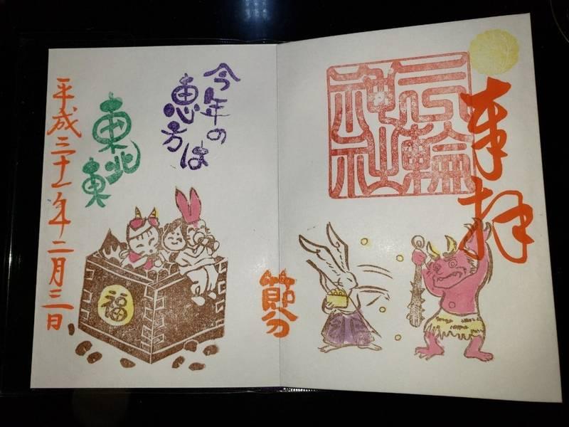三輪神社 - 名古屋市/愛知県 の見どころ。2月3日節... by ふくちゃん | Omairi(おまいり)