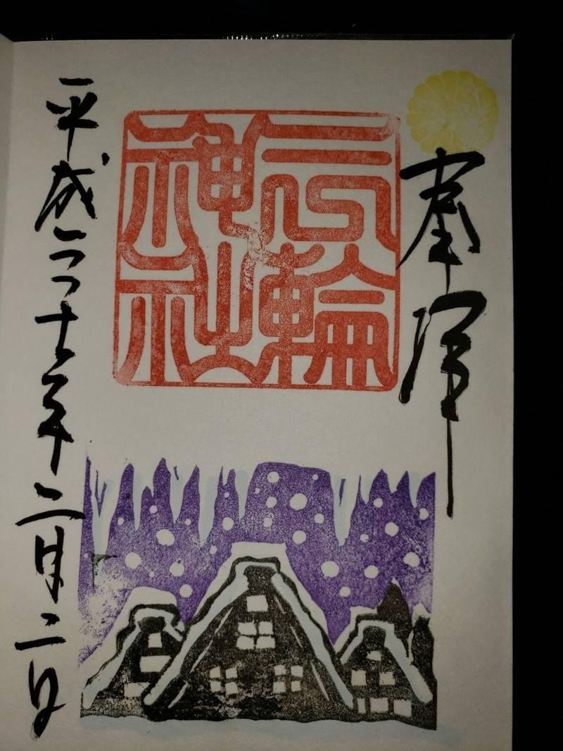 三輪神社 - 名古屋市/愛知県 の御朱印。岐阜の白川郷... by ふくちゃん | Omairi(おまいり)