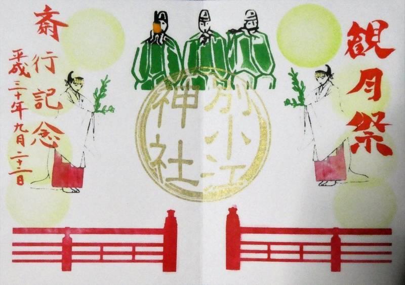別小江神社 - 名古屋市/愛知県 の御朱印。名古屋のカ... by アルス | Omairi(おまいり)