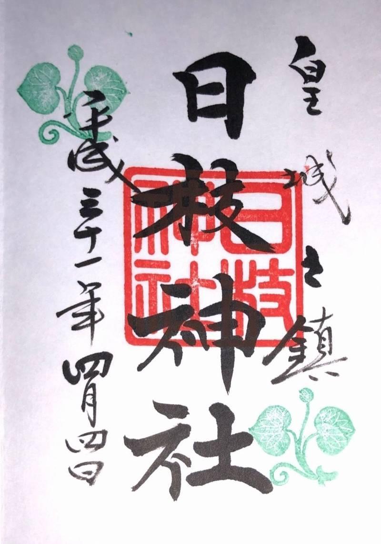 日枝神社 - 千代田区/東京都 の御朱印。日枝神社で御... by ただ | Omairi(おまいり)