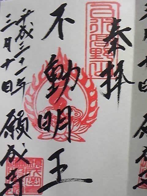 白水阿弥陀堂 - いわき市/福島県 の御朱印。こちらは... by ひでさん | Omairi(おまいり)