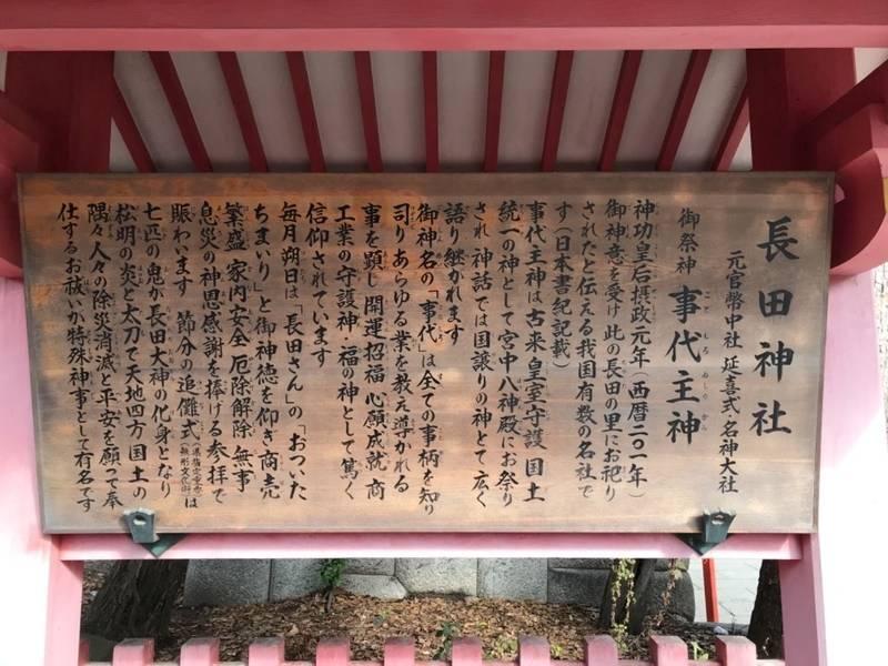 長田神社 - 神戸市/兵庫県 の見どころ。神戸長田神社... by オージェ   Omairi(おまいり)