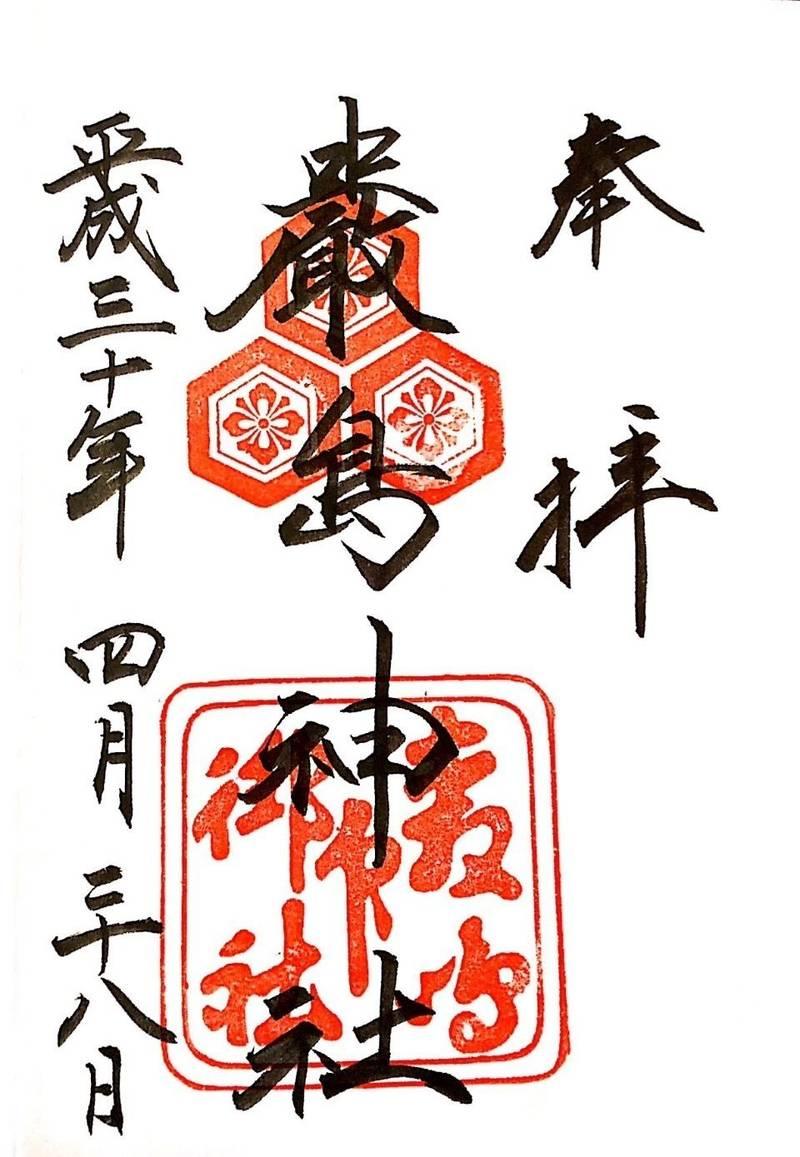 厳島神社 - 廿日市市/広島県 の御朱印。定期船6時2... by アライさん | Omairi(おまいり)