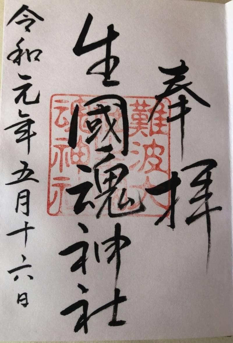 生國魂神社 - 大阪市/大阪府 の御朱印。近くに住んで... by おかげ犬 | Omairi(おまいり)