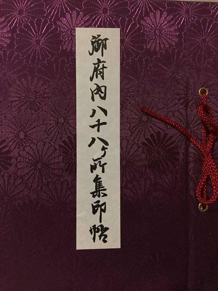 高野山東京別院 - 港区/東京都 の御朱印。高野山東京... by 牛娘   Omairi(おまいり)