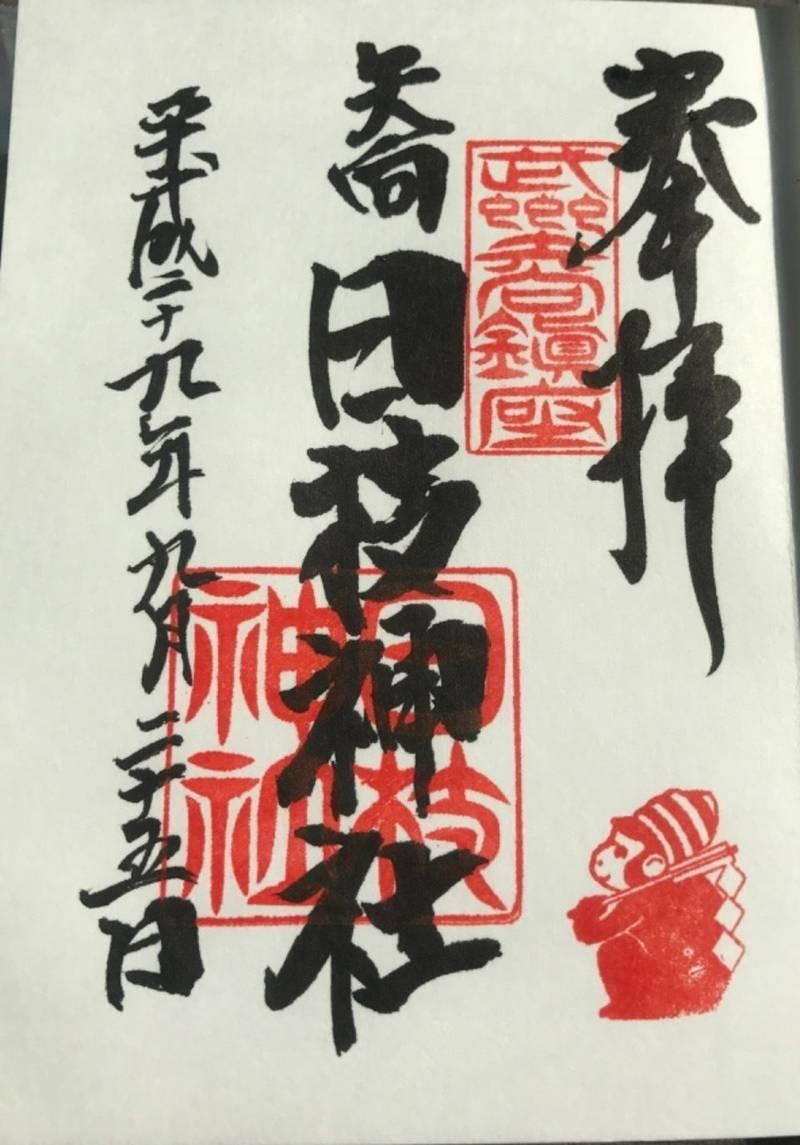 矢向日枝神社 - 横浜市/神奈川県 の御朱印。矢向鎮座... by 厩戸   Omairi(おまいり)