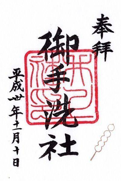 賀茂御祖神社 (下鴨神社) - 京都市/京都府 の御朱... by rieko | Omairi(おまいり)