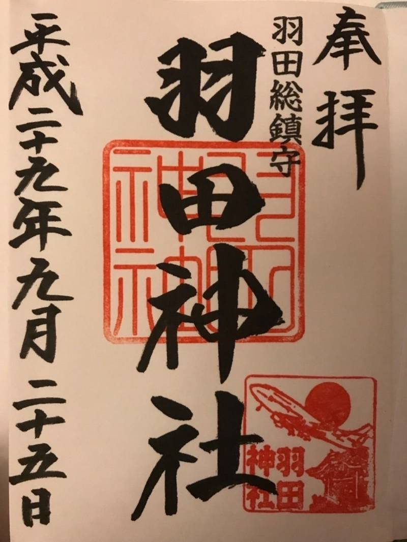 羽田神社 - 大田区/東京都 の御朱印。御朱印は2種類... by デール | Omairi(おまいり)