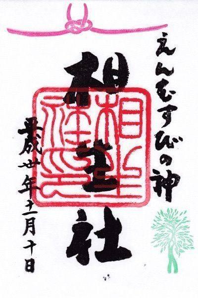 賀茂御祖神社  (下鴨神社) - 京都市/京都府 の御... by rieko   Omairi(おまいり)