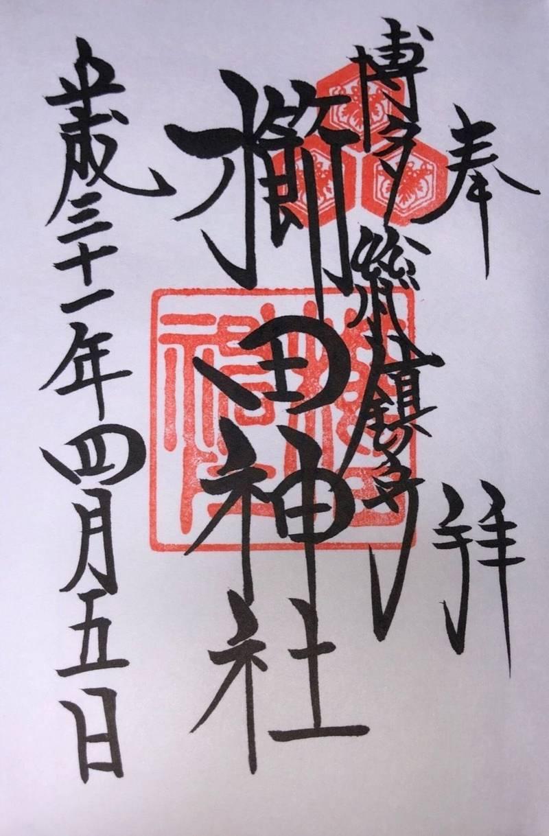 櫛田神社 - 福岡市/福岡県 の御朱印。櫛田神社で御朱... by ただ | Omairi(おまいり)