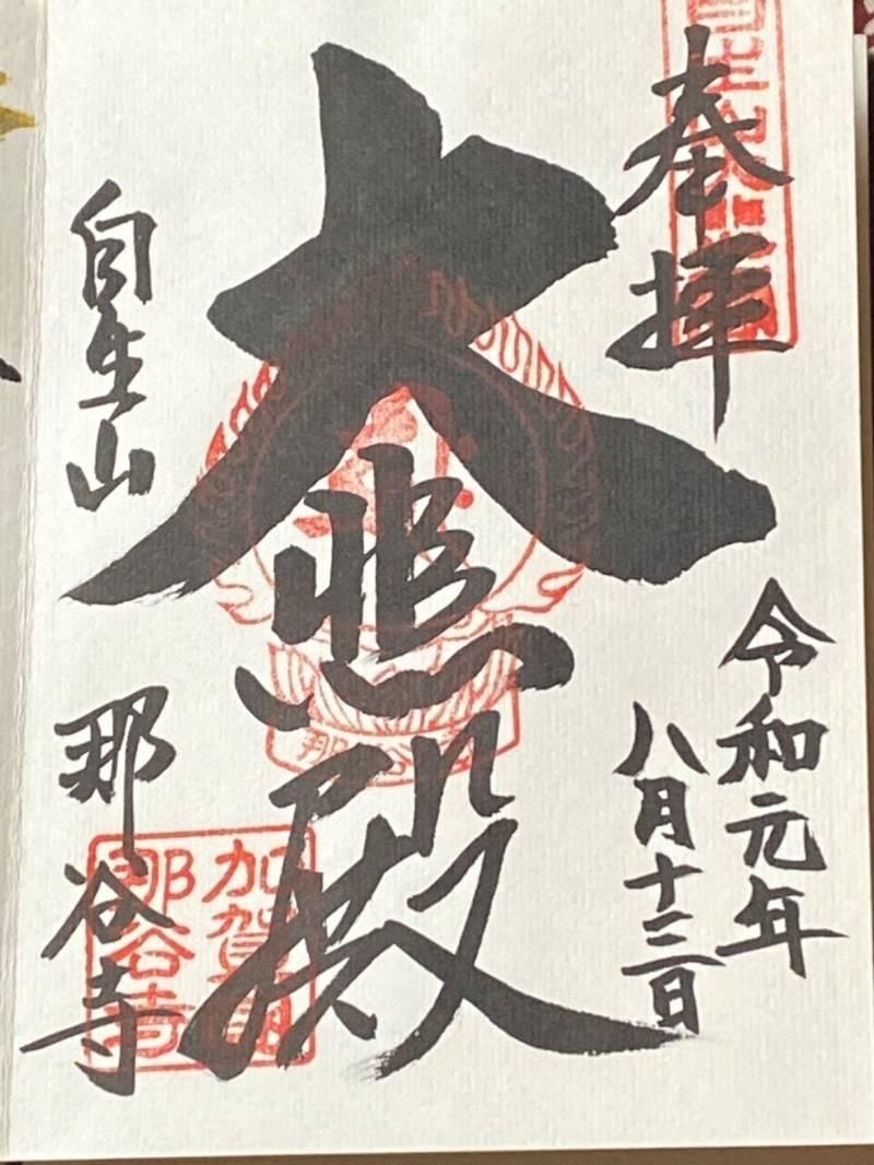 那谷寺 - 小松市/石川県 の御朱印。令和元年08月13日 by satona | Omairi(おまいり)