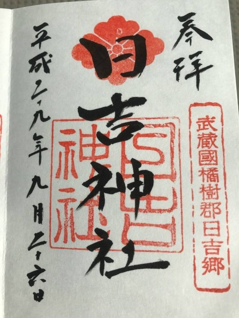 日吉神社 - 横浜市/神奈川県 の御朱印。日吉神社の御... by 厩戸   Omairi(おまいり)