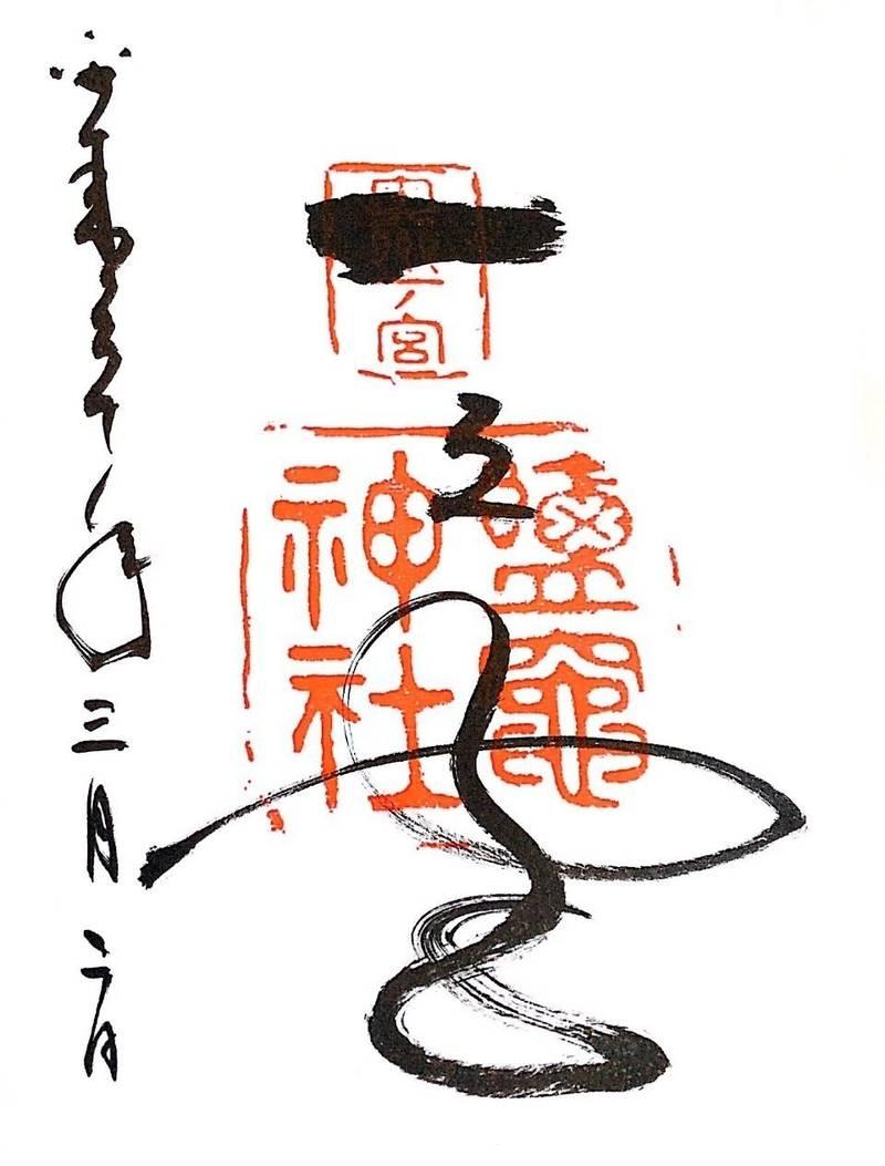 鹽竈神社 - 仙台市/宮城県 の御朱印。塩竈神社さんの... by アライさん   Omairi(おまいり)