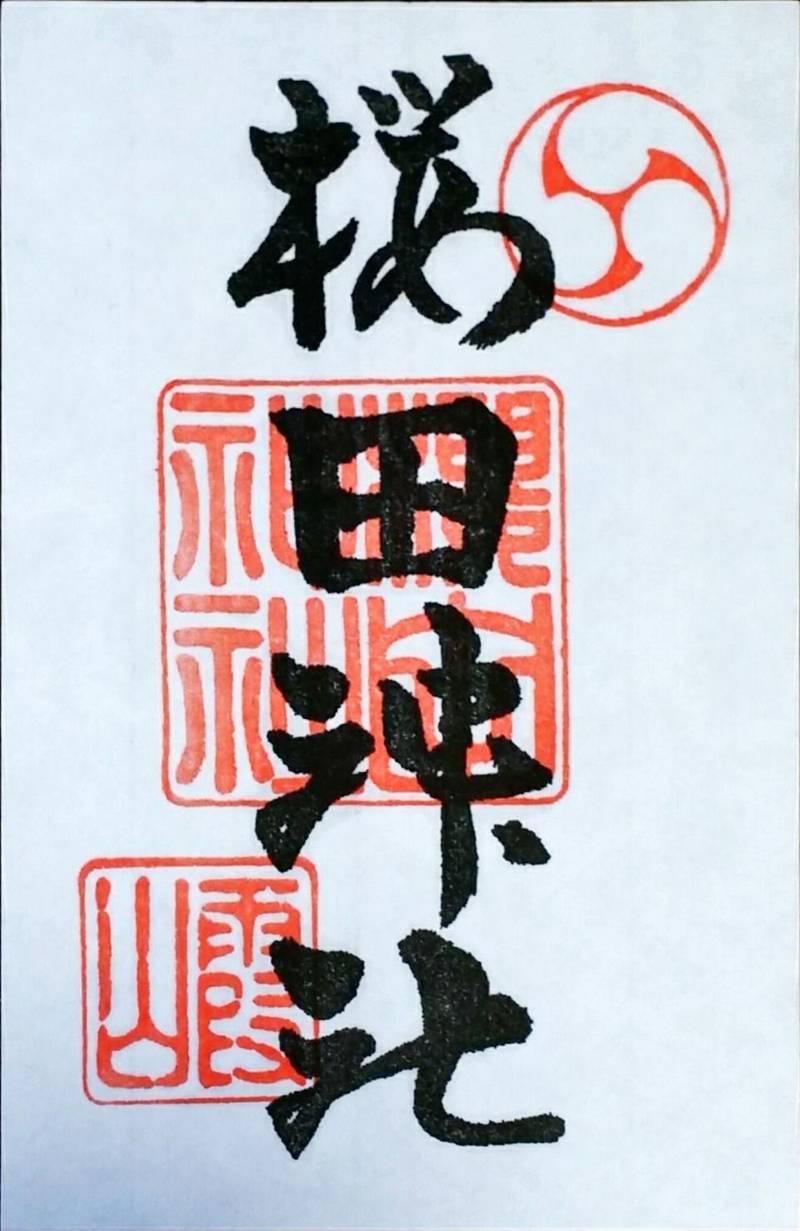 櫻田神社 - 港区/東京都 の御朱印。櫻田神社の御朱印... by いちぜん   Omairi(おまいり)