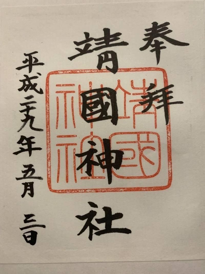 靖国神社 - 千代田区/東京都 の御朱印。過去に頂いた... by 樺響子   Omairi(おまいり)