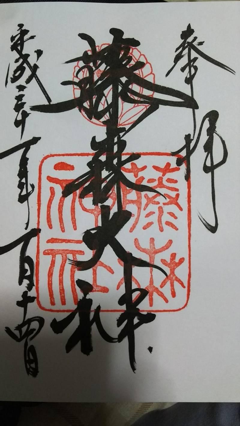 藤森神社 - 京都市/京都府 の御朱印。競馬の神様、藤... by たくちゃ | Omairi(おまいり)