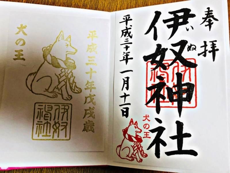 伊奴神社 - 名古屋市/愛知県 の御朱印。御朱印頂きま... by Yuki | Omairi(おまいり)