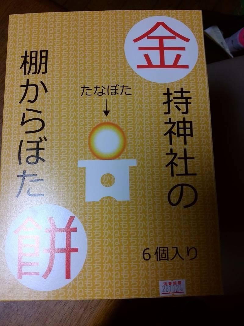 金持神社 - 日野郡日野町/鳥取県 の立ち寄り。売店に... by しおちゃ   Omairi(おまいり)