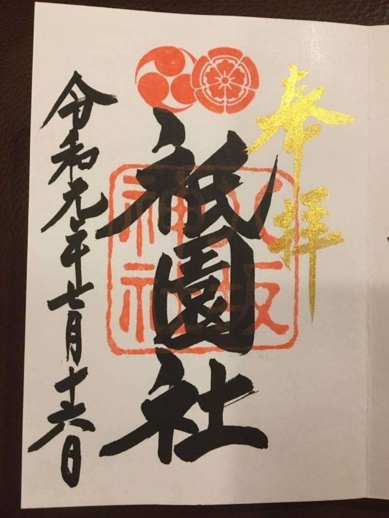 八坂神社 - 京都市/京都府 の御朱印。八坂神社の御朱... by とびお | Omairi(おまいり)