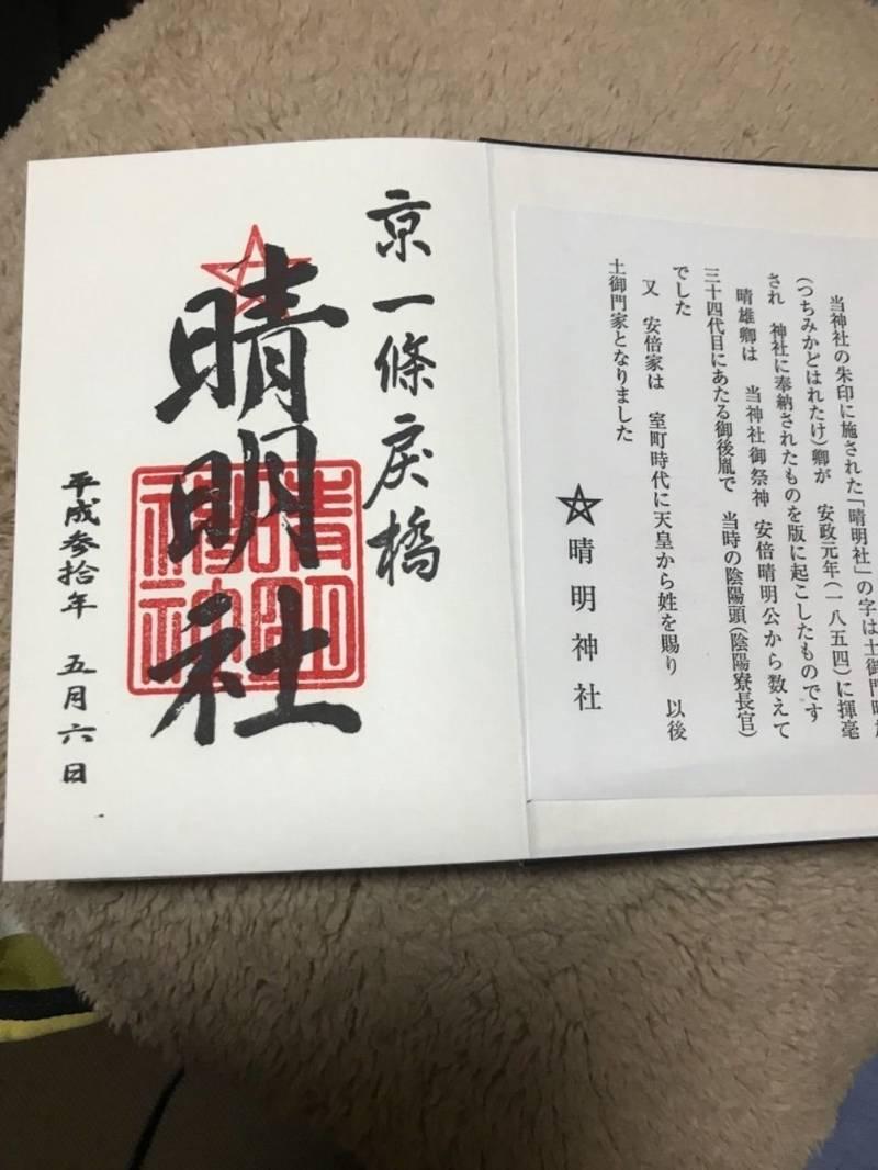 晴明神社 - 京都市/京都府 の御朱印。最後に拝受した... by ノリ | Omairi(おまいり)