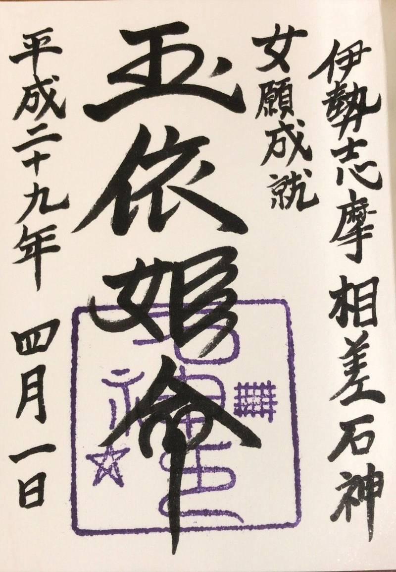 神明神社 (石神さん) - 鳥羽市/三重県 の御朱印。... by あや | Omairi(おまいり)