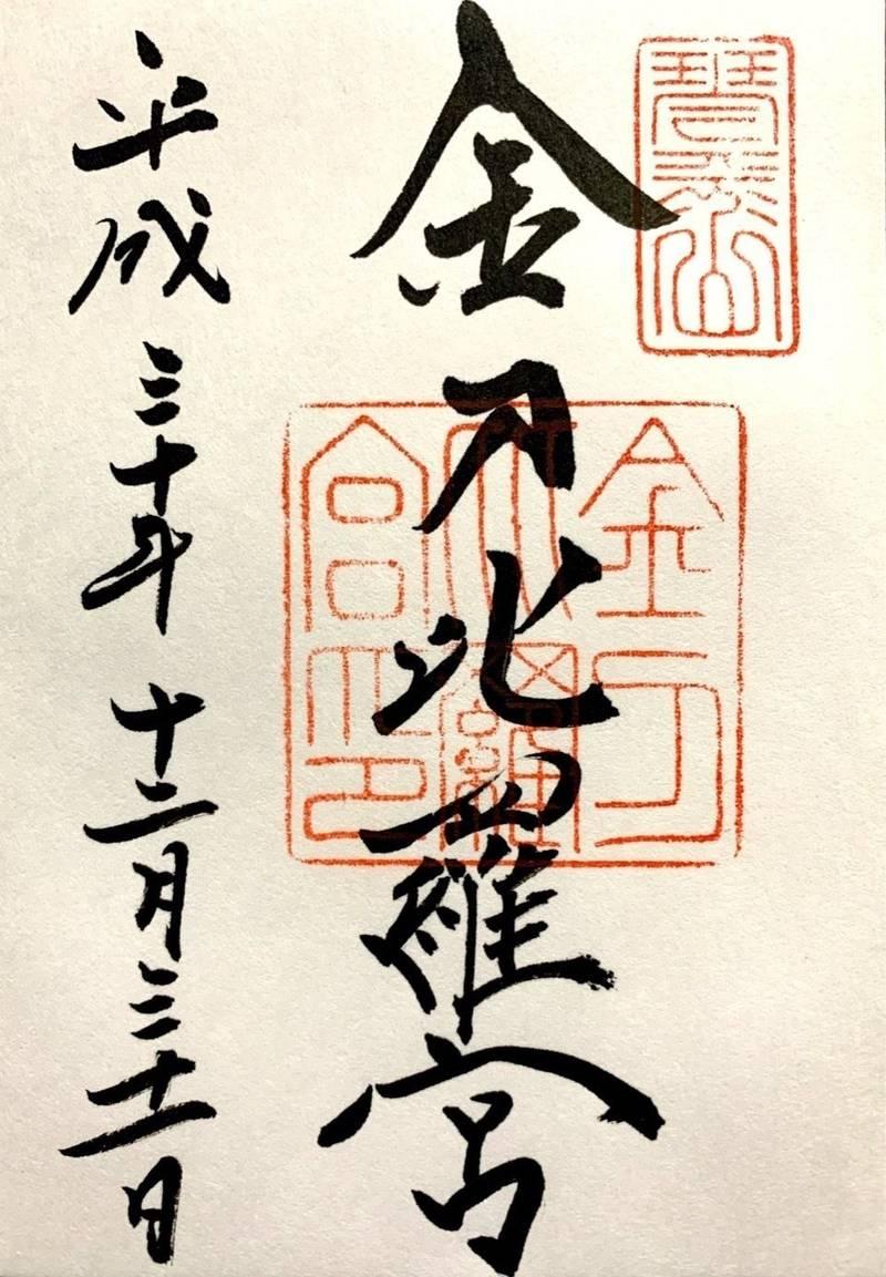 金刀比羅宮 - 仲多度郡琴平町/香川県 の御朱印。老い... by らん⭐️   Omairi(おまいり)